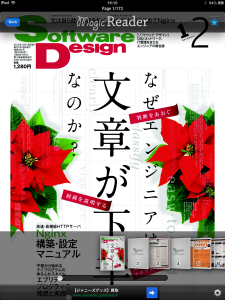 MagicReader Software Design総集編