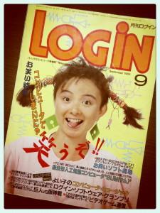 マイコン雑誌 LOGiN ログイン