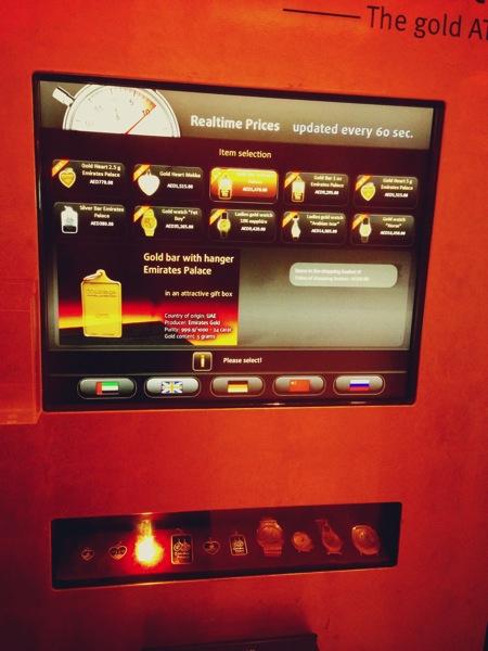 金塊自販機
