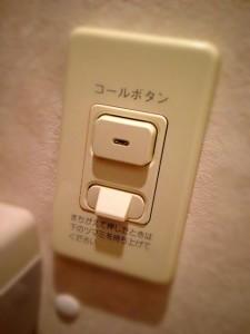トイレ内になんか面白そうなボタンがあったので押してみると…
