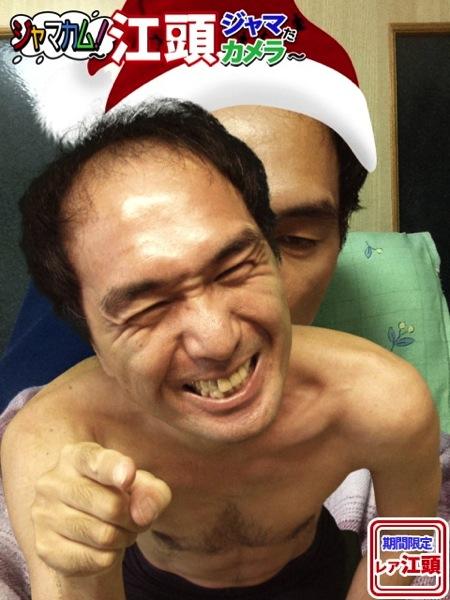 江頭 クリスマス