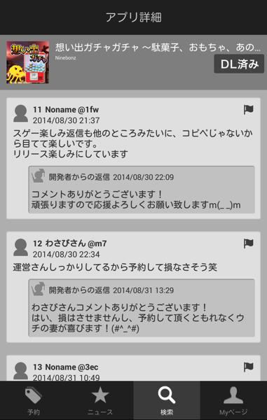Screenshot 2014 12 23 18 21 57