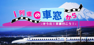 iTrain_banner_jp