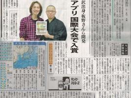 北陸中日新聞 GimmiQ