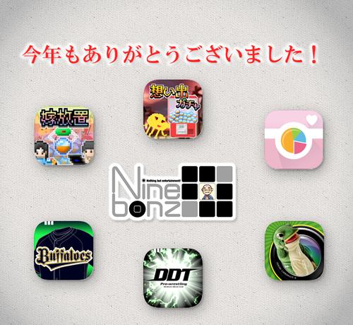 Ninebonz2014