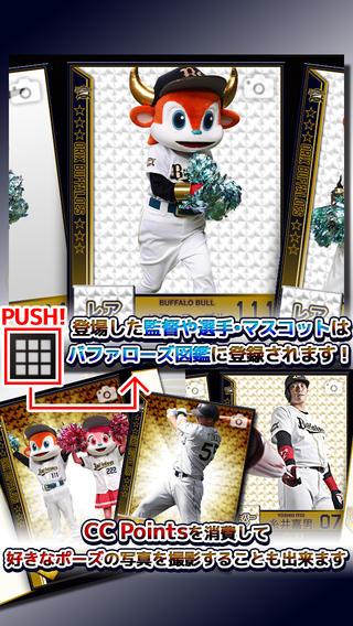「オリックス・バファローズ カメラ 〜君もプロ野球カードになろう!〜」
