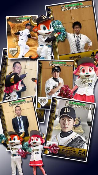 オリックス・バファローズ カメラ 〜君もプロ野球カードになろう!〜