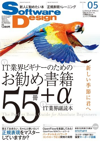 Software Design 2013年5月号