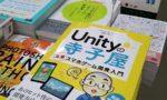 Unity和尚本第2弾「Unityの寺子屋 定番スマホゲーム開発入門」本日発売です!そして、MdNの英断とは?