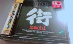 サウンドノベル「街 -machi-」20周年によせて。あのころ、僕らの運命も交差してたんだ。