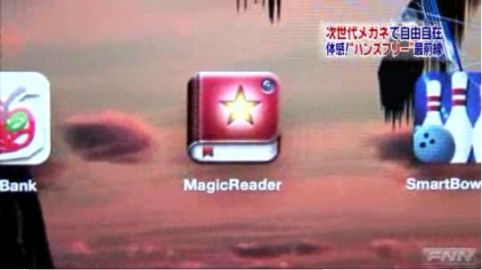MagicReader