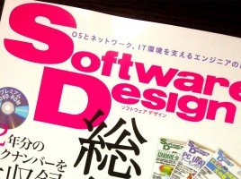 Software Design総集編 【2001~2012】
