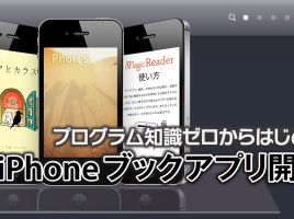プログラム知識ゼロからはじめる iPhoneブックアプリ開発